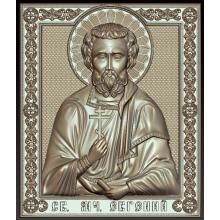 Св. Мученик Сергий